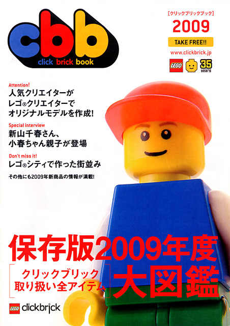 click brick book 2009