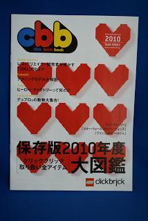 cbb 2010