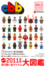 LEGO: 2011年版 Click Brick Book