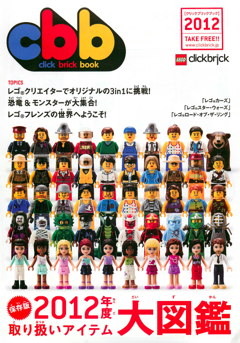 Click Brick Book 2012