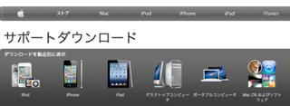 OS X Lion のアップデートはサポートダウンロードから