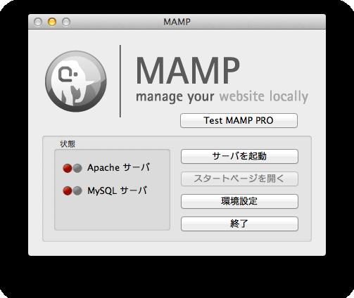 [WP] データ移行のリハーサルと今後のカスタマイズのためにMAMPにWordPressを入れる