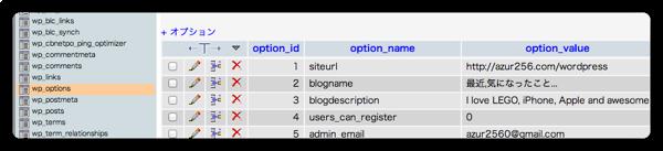 [WP] バックアップサイトをMAMP上に作成する