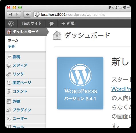 [WP] MAMPに2つ目のWordPressを設置する