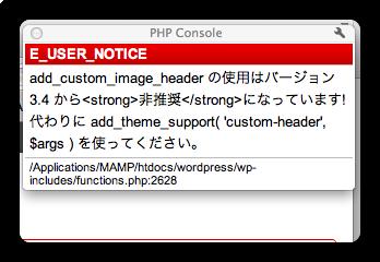 PHPConsole 002