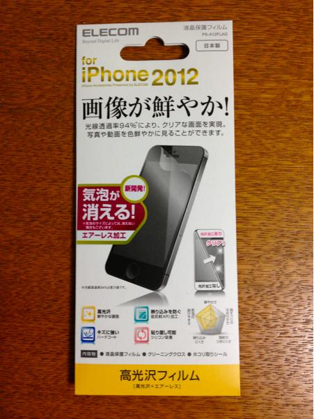 iPhone 5発売日に出荷された保護フィルム ELECOM PS-A12FLFAG