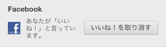 AppStoreからアプリに「いいね!」ができる