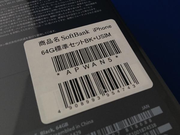 IPhone5 013