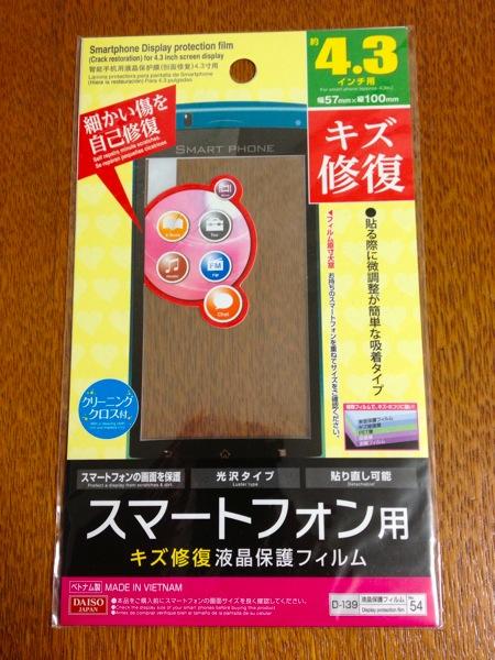 ダイソーの液晶保護フィルムがiPhone5の背面保護フィルムにぴったりらしいので真似してみた