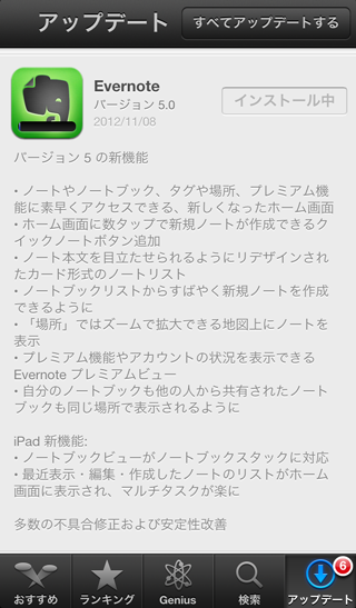 Evernote 5.0  for iPhone が来てますね