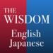 ウィズダム英和・和英辞典 2 がリリースセール中なので買いました