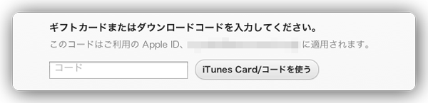 ITunesCard 002