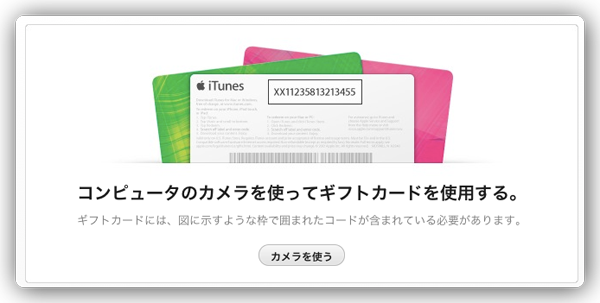 ITunesCard 005