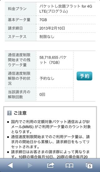 My SoftBankでデータ通信量がわかるようになりました