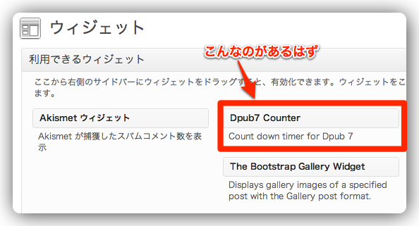 Dpub7Counter 006