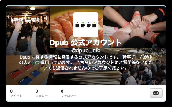 Dpubの情報を発信する公式アカウント @dpub_info がスタート! #dpub7
