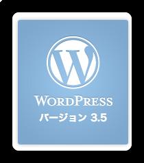 [WP] やっとの思いでWordPress 3.5に上げました