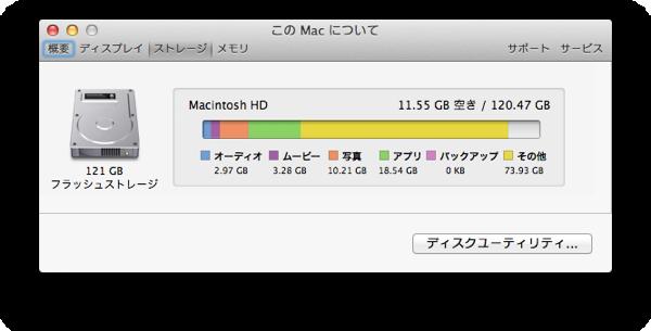 MacBook AirのHDDをお掃除して30GBを獲得した