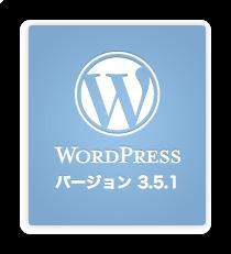 [WP] WordPress 3.5.1 へのバージョンアップは早めにやりましょう