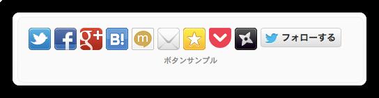 [WP] ソーシャルボタンを「忍者おまとめボタン」に変更してみた