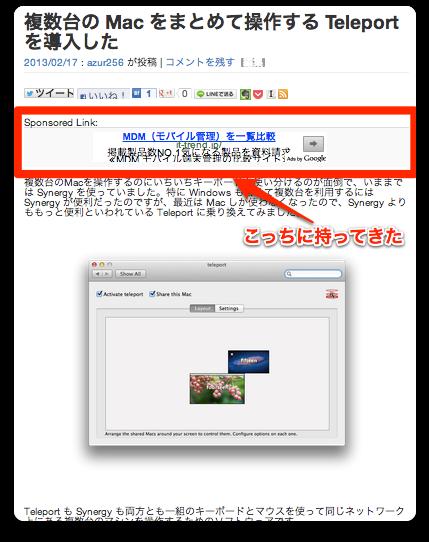 [WP] AdSense をブログ本文の手前に自力で差し込むためにテーマをカスタマイズ