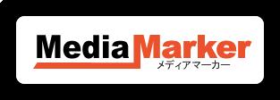 MediaMarkerをマジメに使ってみようと思います