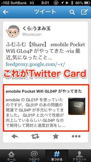 [WP] 今更 Twitter Card を設定してみたらアピール度が増した気がするのでオススメです