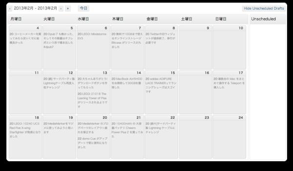 [WP] 予約投稿をカレンダビューで変更できる Editorial Calendar プラグインが便利過ぎる