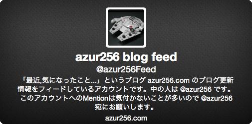 4年近く前に作ったブログ更新情報だけを流すTwitterアカウントを宣伝してみる