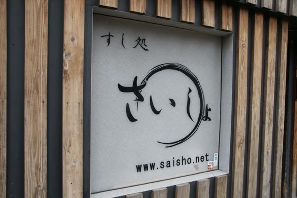 Saisho 001