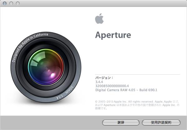 Apertureを3.4.4に上げたらトライアル版として立ち上がってしまった