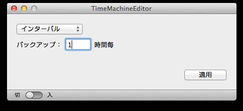 TimeMachineEditor 001