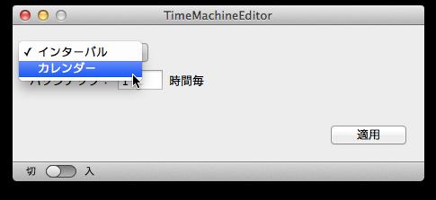 TimeMachineEditor 003