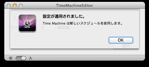 Time Machine のバックアップ間隔を変更できる TimeMachineEditor を使ってみた