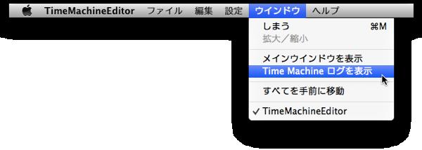 TimeMachineEditor 008