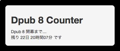 [WP] 今回も懲りずにWordPress用のDpub8カウンタープラグインを作りました #dpub8
