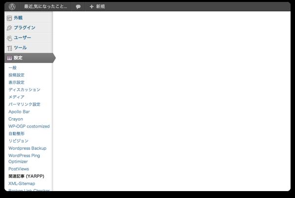 [WP] YARPPの設定画面が表示されなくなった