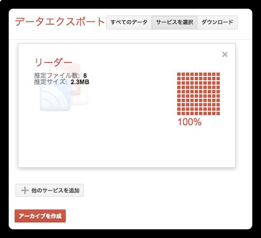 終了したGoogle Readerのデータは7/15までTakeoutできる