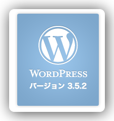 [WP] WordPress 3.5.2 がリリースされていますのでお早めにアップデートしましょう