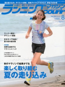 定期購読していたランニング雑誌を courir に換えてみることにした
