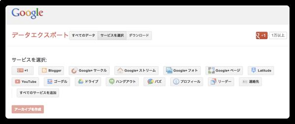 GoogleTakeout 002