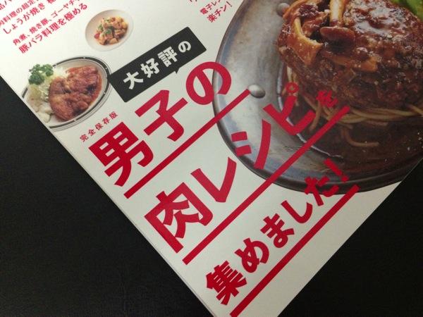 男子食堂別冊「男子の肉レシピ」を買ってみた