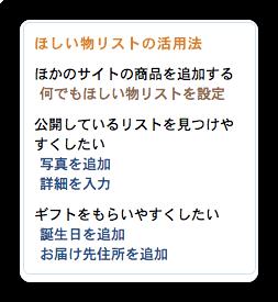 AmazonWish 001