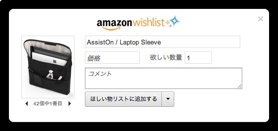 Amazonの欲しい物リストにはAmazon以外のものが登録できる
