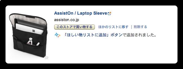 AmazonWish 003