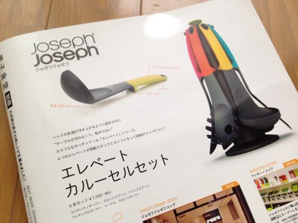 [WISH] Joseph Joseph のキッチンツールが良さそう
