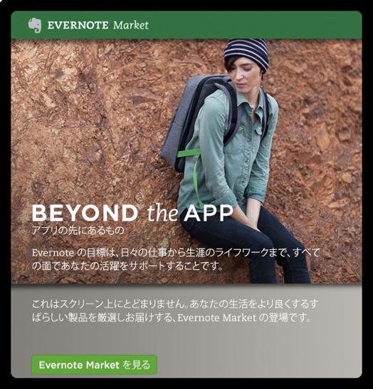 Evernote Market が始まって ScanSnap の Evernote バージョンが発売された