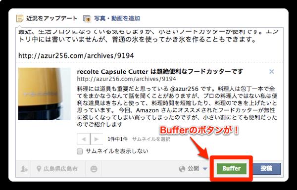 Facebook から投稿を直接 Buffer に送れるようになったらしい