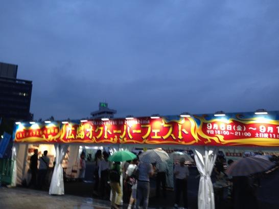 広島オクトーバーフェスト2013に行ってきました