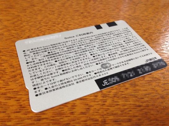 Suica 利用履歴データ過去提供分のオプトアウト依頼期限は9/25まで
